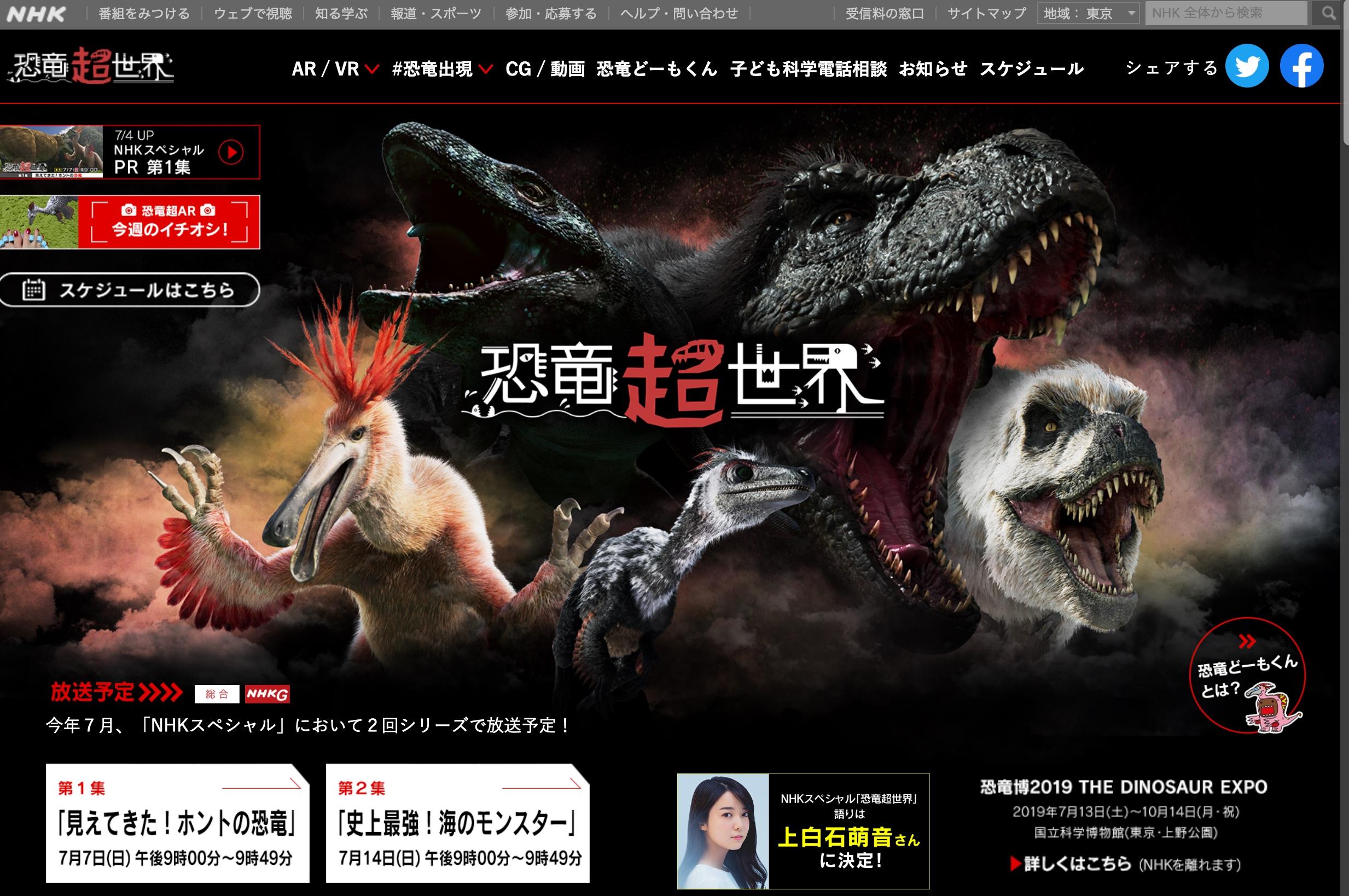 nhk スペシャル 恐竜 超 世界
