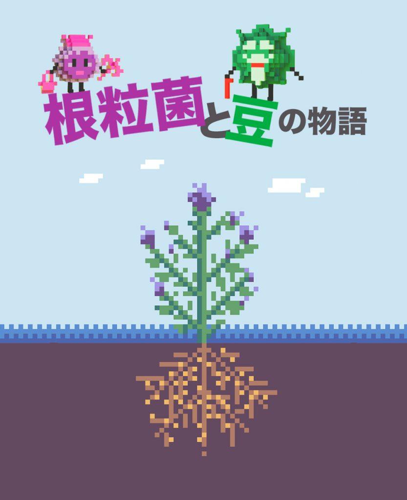 「ミルクラテン〜デジタルメディアで拡張する現実」展:ポップなピクセルワールド・ゲーム<根粒菌と豆の物語>で食用植物の循環系を学ぼう(セイ・ユウ)